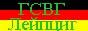 Сайт выпускников 1985 года школы №77 ГСВГ г. Лейпциг.